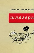 Михаил Жванецкий -Шлягеры (сборник)