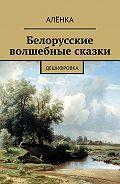 АлёнКа -Белорусские волшебные сказки. Дешифровка