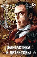Сборник - Журнал «Фантастика и Детективы» №7 (19) 2014