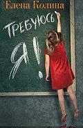 Елена Колина -Требуюсь Я!