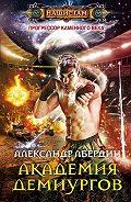 Александр Абердин - Академия демиургов