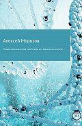 Алексей Морозов -Рождественская шутка, или Сказка для взрослых о счастье