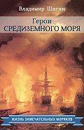 Владимир Шигин - Герои Средиземного моря