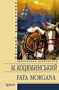 Михайло Коцюбинський -Fata morgana (збірник)