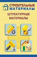 Илья Мельников -Штукатурные материалы