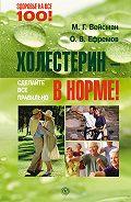 О. В. Ефремов -Холестерин – в норме! Сделайте все правильно