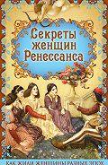 Эдуард Фукс - Секреты женщин Ренессанса