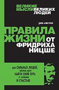 Джон Армстронг -Правила жизни от Фридриха Ницше