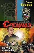 Сергей Зверев - Битва с богами
