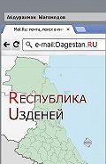 Абдурахман Магомедов -Республика Узденей