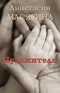 Анастасия Масягина -Пузожители