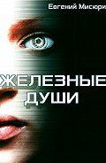 Евгений Мисюрин -Железные души
