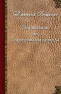 Дмитрий Вощинин -Зарисовки на запотевшем стекле (сборник)