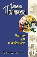 Татьяна Полякова - Час пик для новобрачных