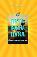 Светлана Васильевна Баранова - Об энергетических структурах