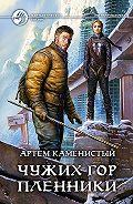 Артем Каменистый - Чужих гор пленники