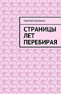Георгий Скрипкин -Страницы лет перебирая