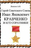 Александр Лепехин - Герой Советского Союза Иван Яковлевич Кравченко и его соратники