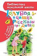 Аркадий Гайдар -Голубая чашка. Рассказы про детей