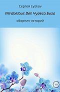 Сергей Lyskov -Mirabilibus Dei! Чудеса Бога