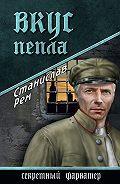 Станислав Рем - Вкус пепла