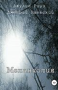 Дмитрий Раевский -Меланхолия
