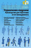 Ирина Николаевна Андреева -Управление кадрами. Руководство для персонала и топ-менеджмента