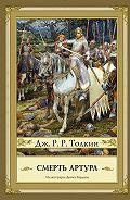 Джон Толкин -Смерть Артура