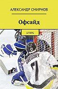 Александр Смирнов -Офсайд. LitRPG
