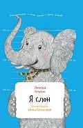 Леонид Агутин -Я слон