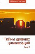 Сборник статей -Тайны древних цивилизаций. Том 2