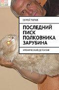 Сергей Попов -Последний писк полковника Зарубина. Детективная повесть