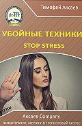 Тимофей Аксаев -Убойные техникики Stop stress [часть I]