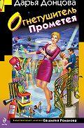 Дарья Донцова -Огнетушитель Прометея