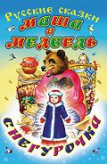 Народное творчество -Маша и медведь. Снегурочка