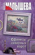 Анна Малышева -Сфинксы северных ворот