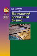 Наталья Давыдова - Банковский розничный бизнес