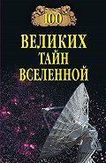 Анатолий Бернацкий - 100 великих тайн Вселенной