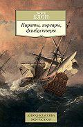 Жорж Блон - Пираты, корсары, флибустьеры