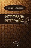 Геннадий Хабаров -Исповедь ветерана