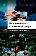 А. В. Пухов -Мошенничество в платежной сфере. Бизнес-энциклопедия
