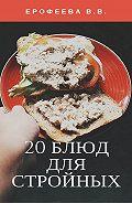 Валентина Ерофеева -20 блюд для стройных
