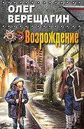 Олег Верещагин -Возрождение