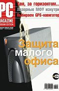 PC Magazine/RE - Журнал PC Magazine/RE №09/2008