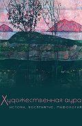 Коллектив Авторов, Олег Кривцун - Художественная аура. Истоки, восприятие, мифология
