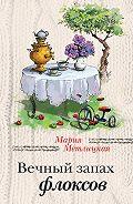 Мария Метлицкая - Вечный запах флоксов (сборник)