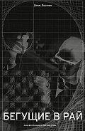 Денис Воронин -Бегущие вРай. Они воплощают бессмертие