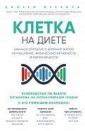Джозеф Меркола -Клетка «на диете». Научное открытие о влиянии жиров на мышление, физическую активность и обмен веществ
