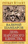 Валерий Шамбаров - День народного единства. Преодоление смуты