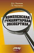 Д. А. Леонтьев -Комплексная гуманитарная экспертиза